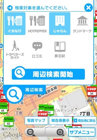 「TravelersGuide」のスクリーンショット 2枚目