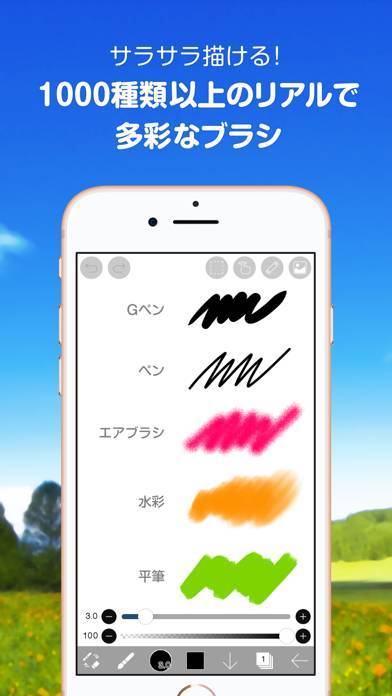 「アイビスペイントX」のスクリーンショット 2枚目