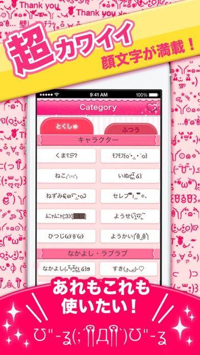 「Girl's顔文字BOOK 【人気のハートデコ機能で今の気持ちを表現!顔文字アプリ!種類が豊富で全て無料】」のスクリーンショット 2枚目