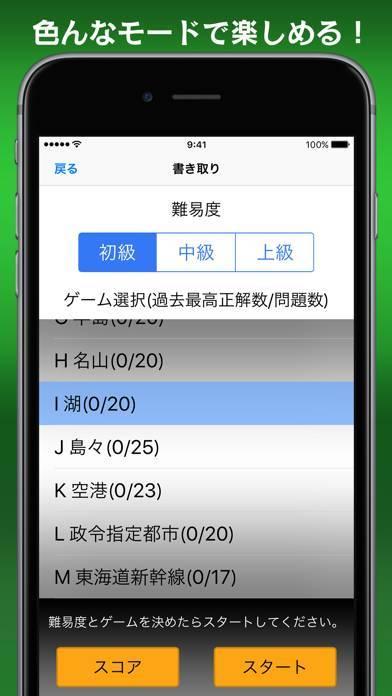 「書き取り日本一周【広告付き】」のスクリーンショット 3枚目