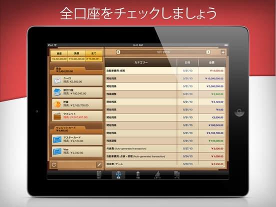 「Money for iPad freeでマネー管理」のスクリーンショット 3枚目