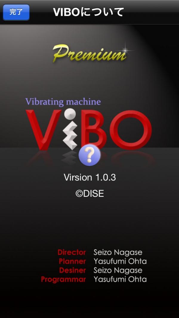 「VIBO-リアルマッサージ機」のスクリーンショット 3枚目