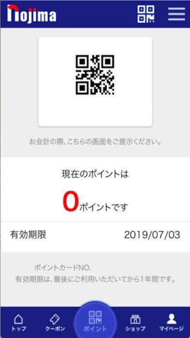 「ノジマアプリ」のスクリーンショット 2枚目