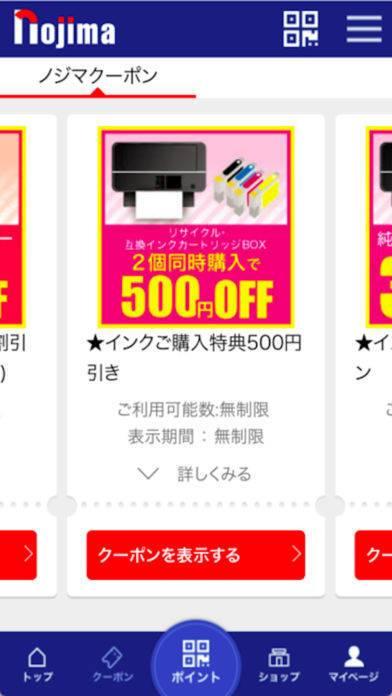 「ノジマアプリ」のスクリーンショット 3枚目