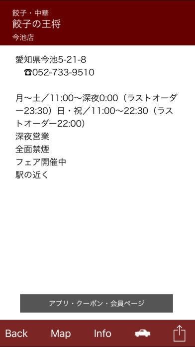 「Famire's 牛丼・定食検索(ファミレスシリーズ)」のスクリーンショット 2枚目