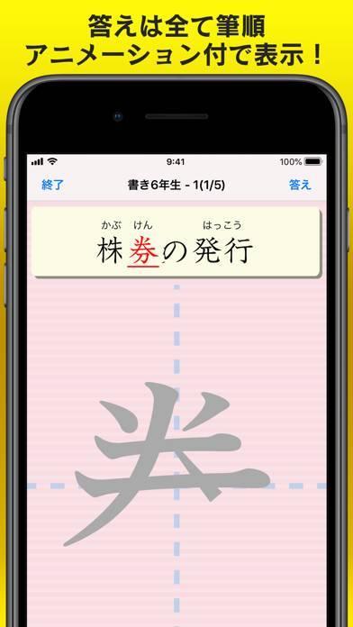 「書き取り漢字練習【広告付き】」のスクリーンショット 3枚目