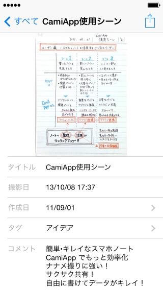 「CamiApp - キャミアップ」のスクリーンショット 3枚目