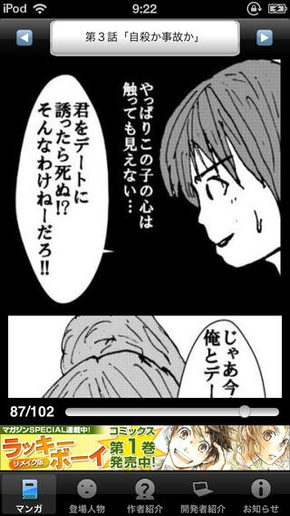 「ラッキーボーイ1(無料漫画)」のスクリーンショット 1枚目