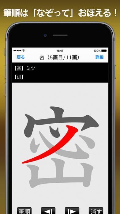 「常用漢字筆順辞典【広告付き】」のスクリーンショット 2枚目