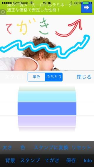 「ポエム画嬢 恋し主義!」のスクリーンショット 3枚目