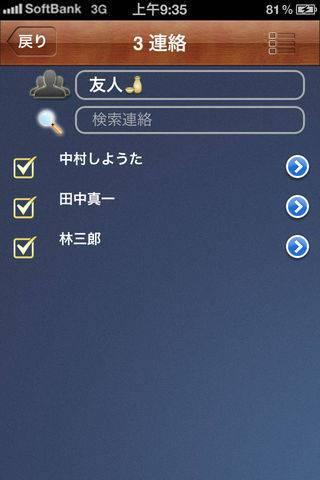 「グループ_SMS」のスクリーンショット 2枚目