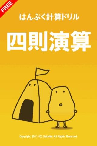 「はんぷく計算ドリル 四則演算(無料版)」のスクリーンショット 1枚目