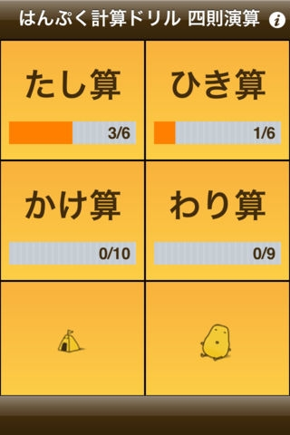 「はんぷく計算ドリル 四則演算(無料版)」のスクリーンショット 2枚目