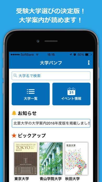 「大学パンフ - 受験情報アプリ」のスクリーンショット 1枚目