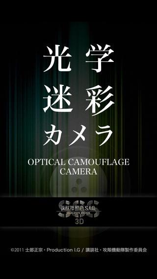 「光学迷彩カメラ - 攻殻機動隊 S.A.C. SSS 3D -」のスクリーンショット 1枚目