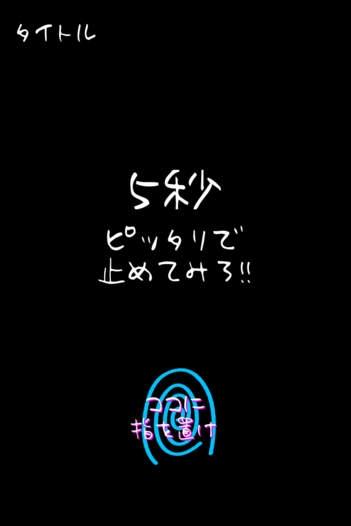 「ピッタリ!」のスクリーンショット 2枚目