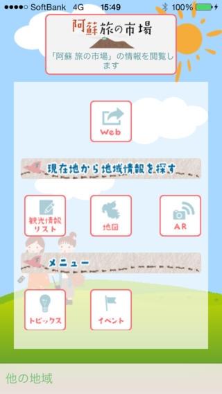 「九州観光百科」のスクリーンショット 1枚目