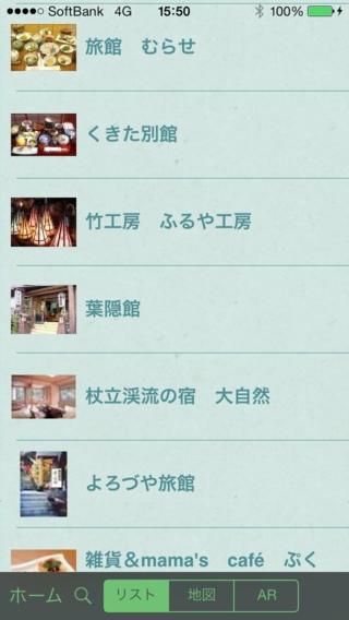 「九州観光百科」のスクリーンショット 2枚目