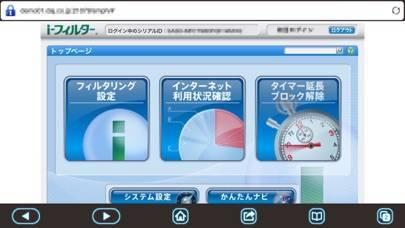「i-フィルター」のスクリーンショット 3枚目