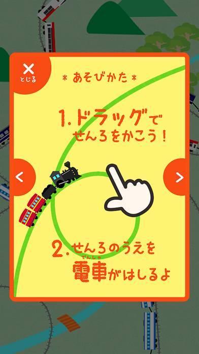 「電車が動く!走るお絵かき」のスクリーンショット 2枚目