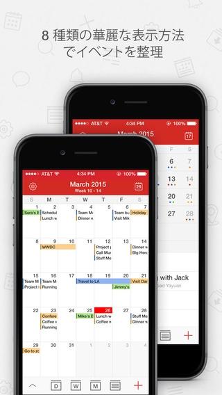 「Tiny Calendar Pro - Google カレンダーと同期」のスクリーンショット 2枚目
