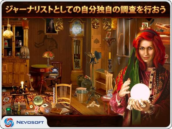 「Mysteryville HD: hidden object investigation」のスクリーンショット 1枚目