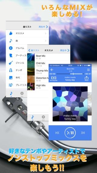 「MIXTRAX App」のスクリーンショット 1枚目