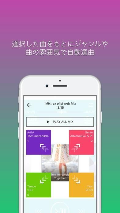 「MIXTRAX App」のスクリーンショット 2枚目