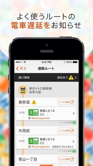 「こみれぽ by NAVITIME - 電車の「混んでる!」をみんなでレポート!」のスクリーンショット 3枚目