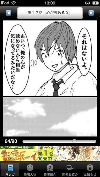 「ラッキーボーイ2(無料漫画)」のスクリーンショット 3枚目