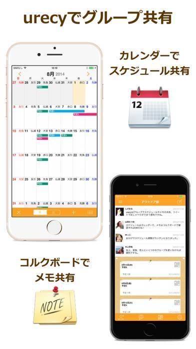 「urecy スケジュールとメモの共有アプリ」のスクリーンショット 1枚目