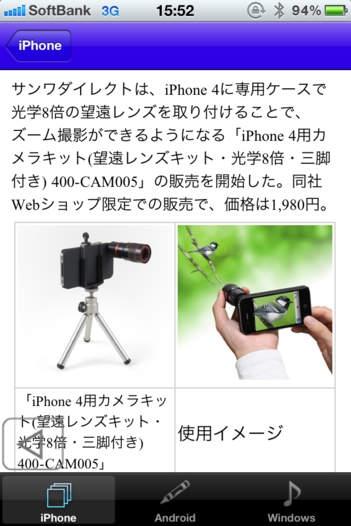 「スマートフォンNews」のスクリーンショット 2枚目
