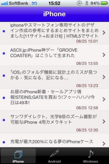 「スマートフォンNews」のスクリーンショット 3枚目