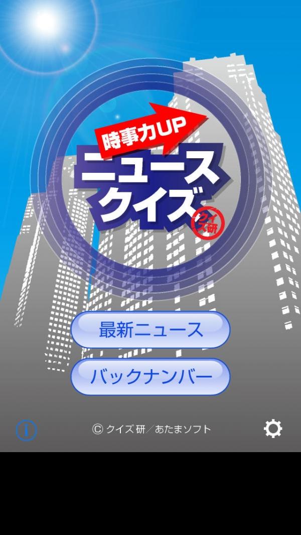 「ニュースクイズ【時事力UP】 〜楽しみながらニュースをチェック!〜」のスクリーンショット 1枚目
