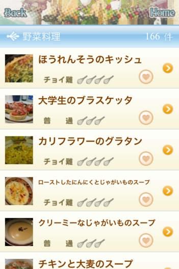 「クックチャンネル 〜世界の美味しいレシピ集〜」のスクリーンショット 3枚目