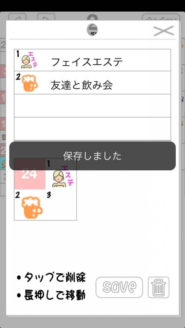 「stampカレンダー」のスクリーンショット 2枚目
