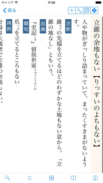 「学研 用例でわかる故事ことわざ辞典 」のスクリーンショット 1枚目