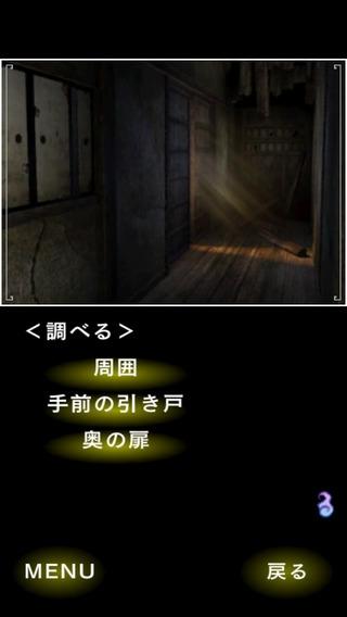 「迷ヒ家ノ鬼」のスクリーンショット 3枚目