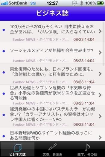 「ビジネス誌●ナナメ読み」のスクリーンショット 3枚目