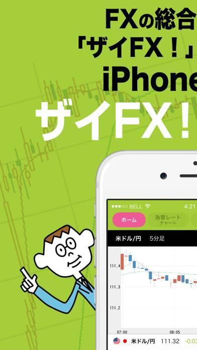 「ザイFX! for iPhone」のスクリーンショット 1枚目