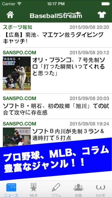 「プロ野球とメジャーリーグのニュース/速報アプリ「Baseball Stream」」のスクリーンショット 2枚目