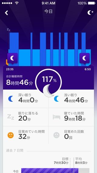 「UP by Jawbone - UP Move™, UP24™ でトラッキング」のスクリーンショット 3枚目