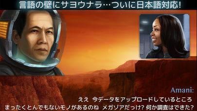「Waking Mars」のスクリーンショット 3枚目