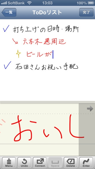 「7notes mini Free (J) for iPhone」のスクリーンショット 1枚目