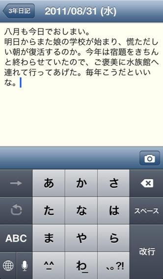 「3年日記」のスクリーンショット 3枚目
