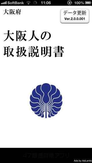 「大阪人の取扱説明書 #47app」のスクリーンショット 1枚目