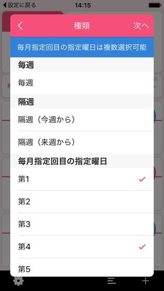「GoMiの日」のスクリーンショット 3枚目