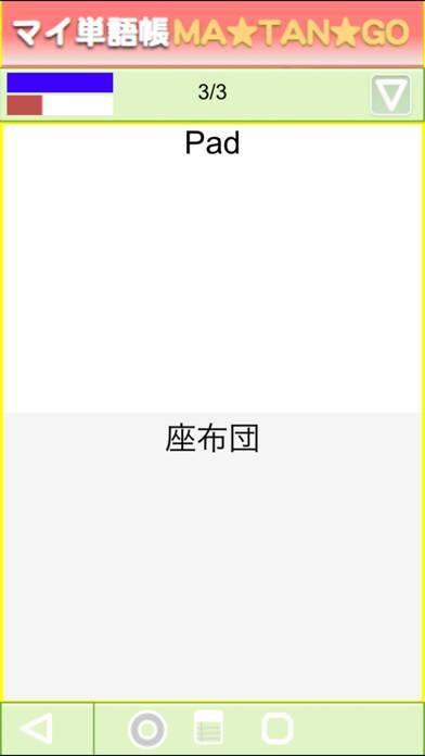 「マイ単語帳」のスクリーンショット 2枚目