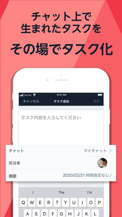 「Chatwork」のスクリーンショット 3枚目