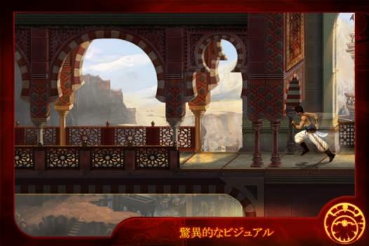 「Prince of Persia® Classic」のスクリーンショット 1枚目